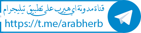 قناة اي هيرب في تطبيق تيليجرام